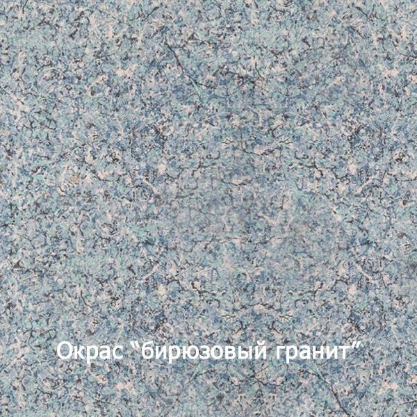 okr-biryzoviy_granit