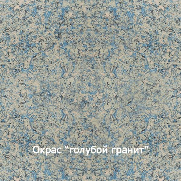 okr-goluboy_granit