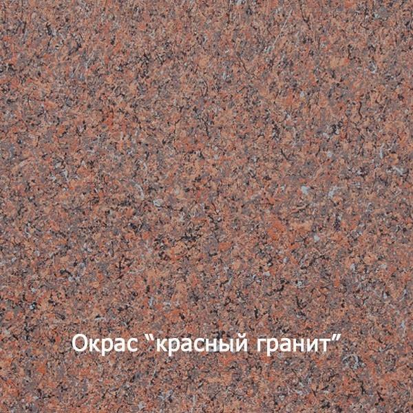 okr-krasniy_granit