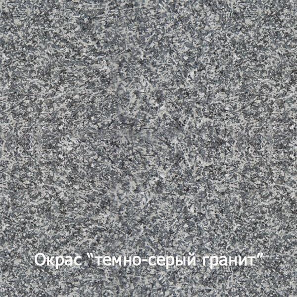 okr-temnoseriy_granit